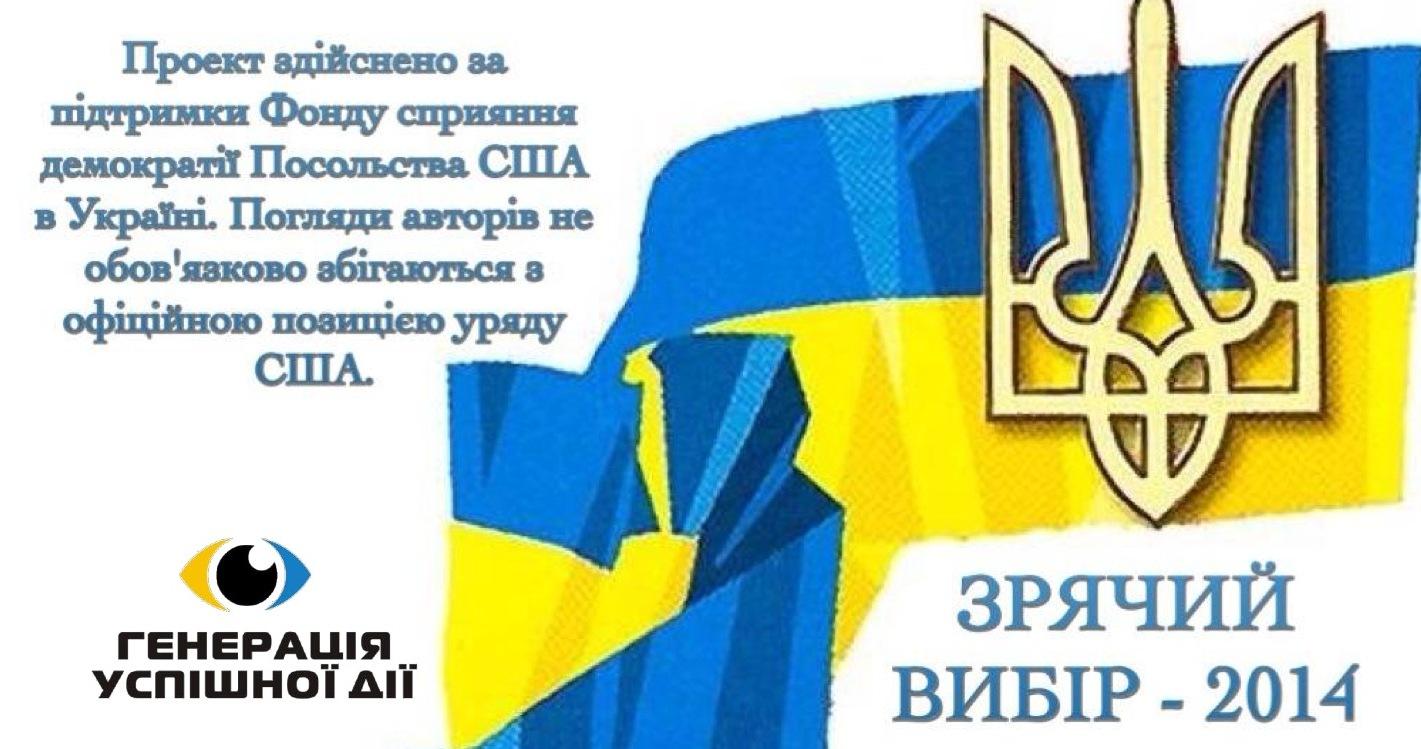 Логотип проекту «Зрячий вибір – 2014»