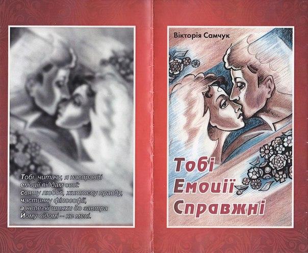 Зображення книжки Выкторыъ Самчук «Тобі емоції справжні»