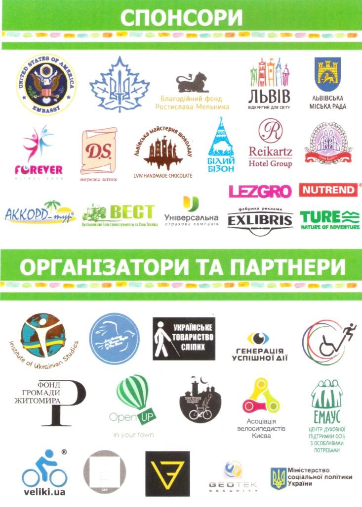 Спонсори, організатори та партнери велопробігу