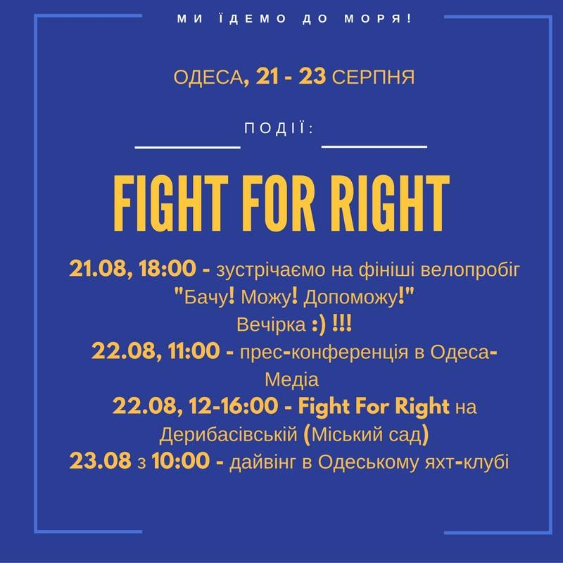 Старт Кампанії Fight For Right