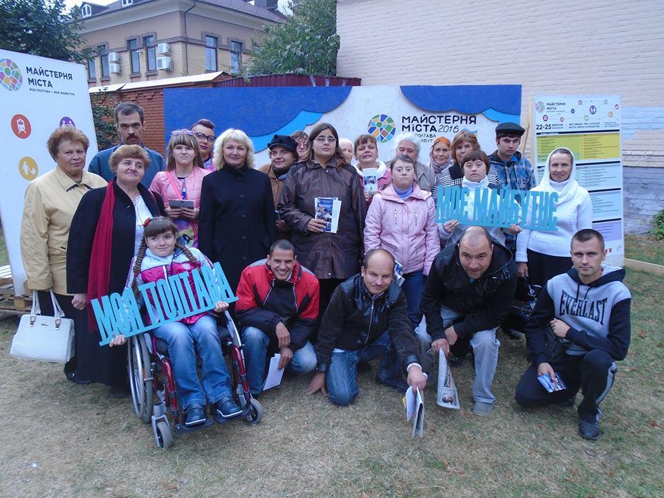 Проект «Місто рівних можливостей» у Полтаві