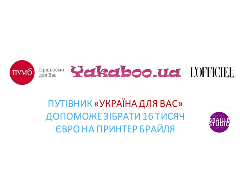 Путівник «Україна для Вас» допоможе зібрати кошти на принтер для незрячих