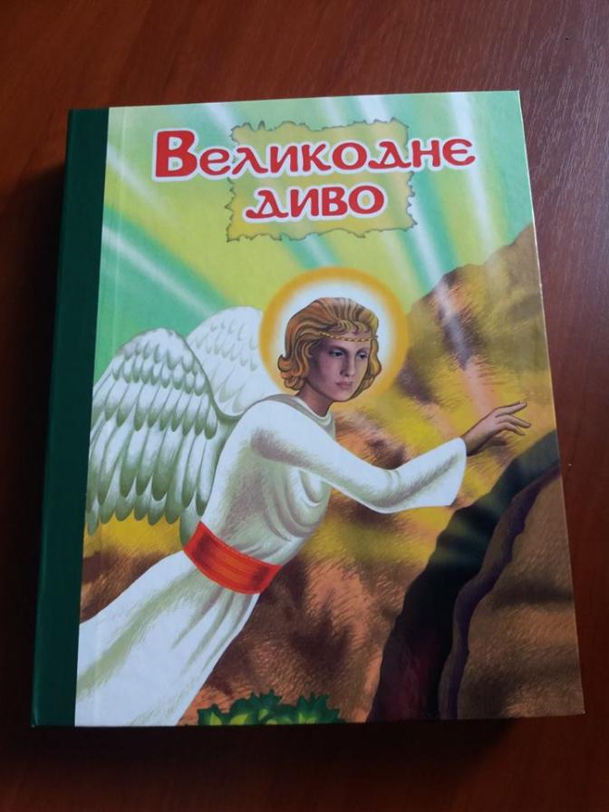 Літературно-художнє видання «Великоднє диво» шрифтом Брайля