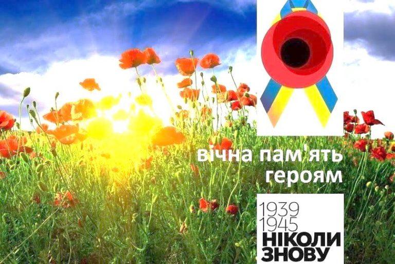 8 і 9 травня - День пам'яті і примирення